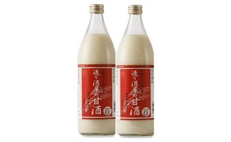 [№5657-2219]造り酒屋の甘酒(無添加)900ml2本セット