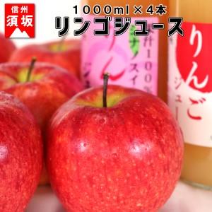【信州須坂のりんご】リンゴジュース4本セット
