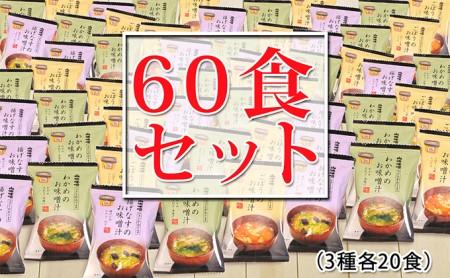 山吹味噌フリーズドライ味噌汁 60食セット 長野 信州 小諸 みそ汁 即席 インスタント お土産 ご当地 お取り寄せ 食べ比べ