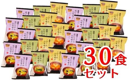 山吹味噌フリーズドライ味噌汁 30食セット 長野 信州 小諸 みそ汁 即席 インスタント お土産 ご当地 お取り寄せ 食べ比べ