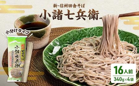 新・信州田舎そば小諸七兵衛詰合せ 長野 蕎麦 ソバ 乾麺