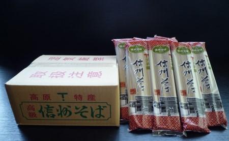 信州そば(乾麺) 15束入 お徳用