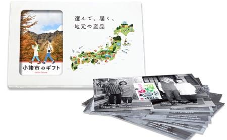 小諸市のカタログギフト