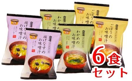 山吹味噌フリーズドライ味噌汁 6食セット