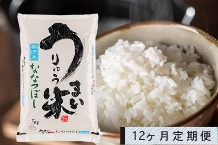 [R2AT07]令和2年産うりゅう米「ななつぼし(無洗米)」5kg 定期便!年12回お届け