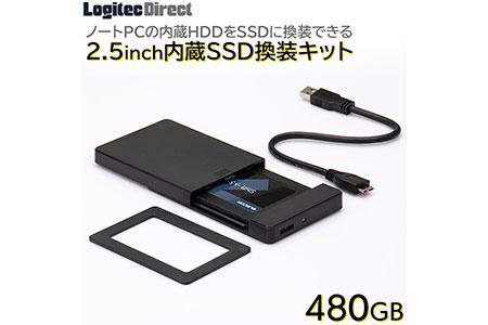 【035-05】内蔵SSD 480GB 変換キット HDDケース・データ移行ソフト付【LMD-SS480KU3】