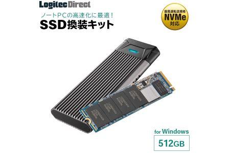 【060-07】ロジテック M.2 内蔵SSD換装キット 512GB 変換 NVMe対応 データ移行ソフト付【LMD-SMB512UC】