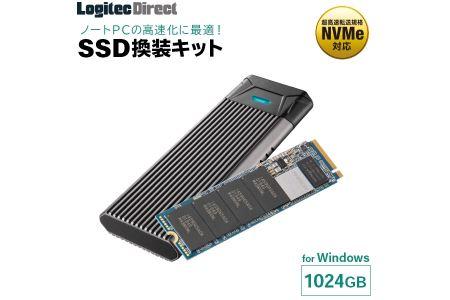 【090-01】ロジテック M.2 内蔵SSD換装キット 1024GB 変換 NVMe対応 データ移行ソフト付【LMD-SMB1024UC】