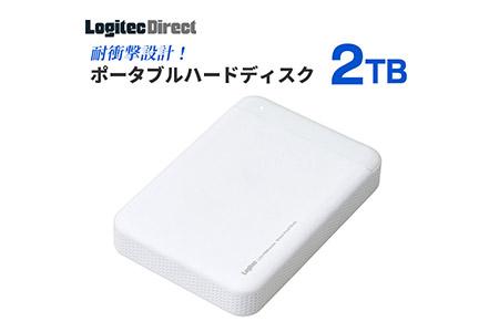 【045-04】【業界唯一の日本製】耐衝撃USB3.1(Gen1) / USB3.0対応のポータブルハードディスク(HDD)[2TB/ホワイト]【LHD-PBM20U3WH】