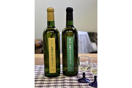 【AB-23】伊那ワイン工房 ワイン2本セット(信州ナイアガラと信州リンゴのワイン)