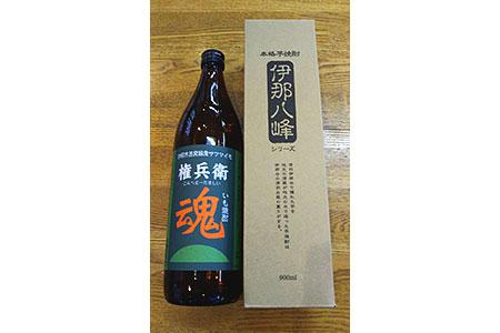【AB-24】芋焼酎 権兵衛魂(伊那八峰)2本セット