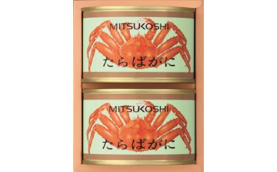 【AG-07】【三越伊勢丹限定】 三越 たらばがに缶詰(TM100)