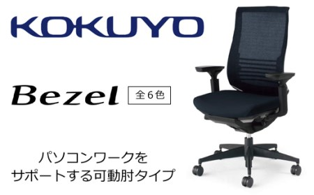 【360-02】コクヨ オフィスチェア ベゼル ファンクショナルタイプ 可動肘付・樹脂脚・背座別色(※座面カラーを必ずお選びください プルシアンブルー / カーマイン / オリーブグリーン)