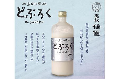 【AB-26】黒松仙醸どぶろく(ドブロク・濁酒)600ml×2本セット