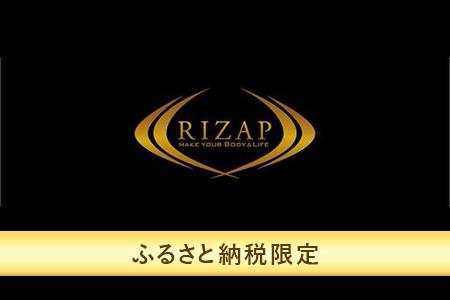 【RZ-01】【伊那から健康!】★ふるさと納税限定★RIZAPボディメイク シェイプアッププログラム トライアル 2週間 トレーニング全4回