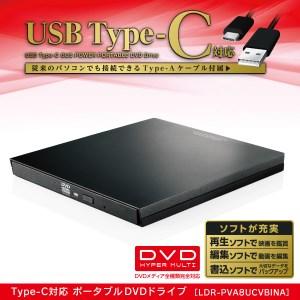 【016-04】Type-C対応 編集ソフト付き ポータブルDVDドライブ【LDR-PVA8UCVBINA】