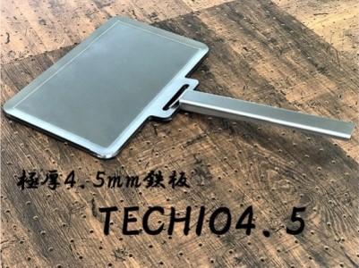 【アウトドア必見】極厚鉄板「TECHIO4.5(テチオ4.5)」(ソロ用)