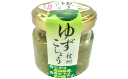 柚子胡椒(30g×3瓶)