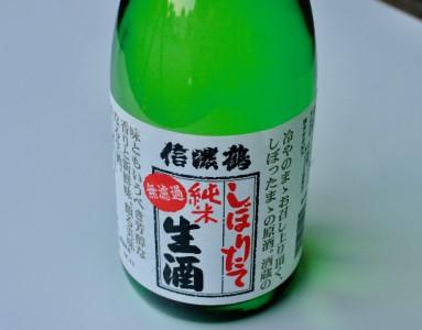 信濃鶴 無濾過生原酒(720ml)