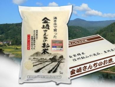 [G05]こだわり栽培のコシヒカリ 「金崎さんちのお米」4㎏ 400セット限定