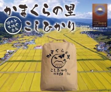 [X1]「かまくらの里コシヒカリ」10㎏(5kg×2袋)