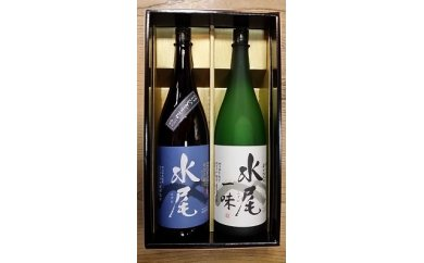 [Q1]飯山の地酒「水尾」 清酒セット