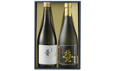 [R1]飯山の地酒「北光正宗」氷温貯蔵大吟醸セット