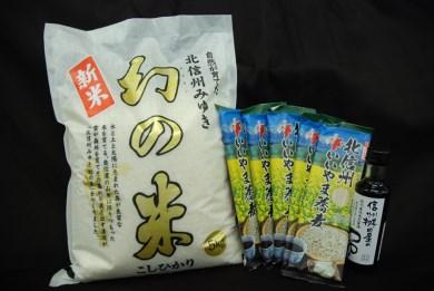 [B08]「幻の米」5kgと「北信州いいやま蕎麦(そば)」飯山産加工品セット