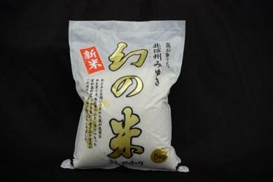 長野県飯山市コシヒカリ最上級米 幻の米5kg