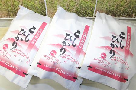 [AH1]飯山産コシヒカリご愛顧感謝キャンペーン 「飯山産コシヒカリ15㎏」