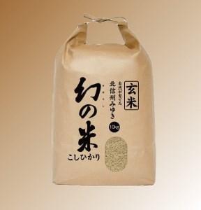 2-4 【令和2年産 新米予約】 コシヒカリ最上級米「幻の米(玄米) 10kg」