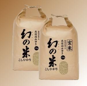2-5 【令和2年産 新米予約】 コシヒカリ最上級米「幻の米(玄米) 20kg」