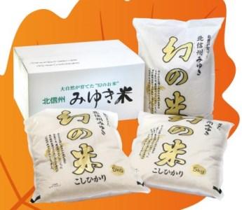[29A]【平成29年産 新米予約】 コシヒカリ最上級米「幻の米 15kg」