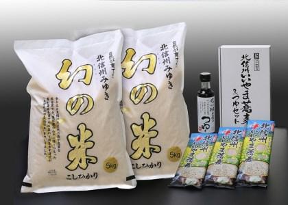 [29Q]「29年産 幻の米10㎏」+「北信州いいやま蕎麦(つゆ付き)」セット