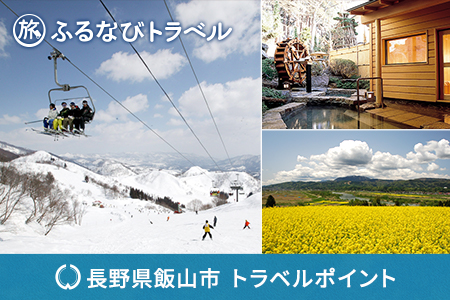 長野県飯山市トラベルポイント