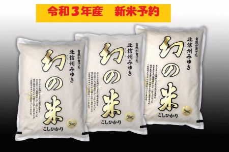 3-3 【令和3年産 新米予約】コシヒカリ最上級米「幻の米 15kg」
