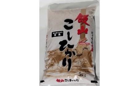 30W 【平成30年産 新米予約】「飯山こしひかり 玄米」5kg