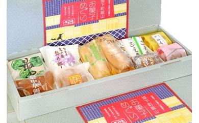 A-08 城下町飯山「お菓子めぐり」