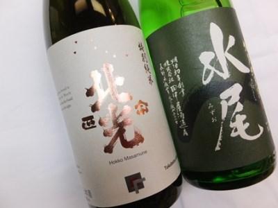 BE-1 飯山の地酒「水尾」「北光正宗」特別純米酒飲み比べセット