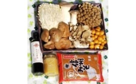 H-09 飯山の「きのこ鍋」セット