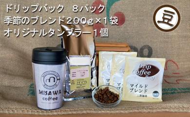 【豆】三澤珈琲 ドリップパックと季節のブレンドA