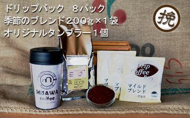 【挽き】三澤珈琲 ドリップパックと季節のブレンドA