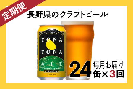 よなよなエール(24缶)クラフトビール 定期便 3ヶ月