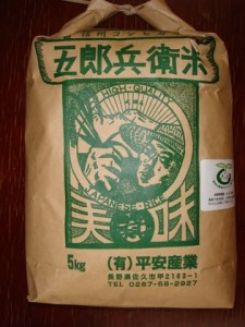 【特別栽培米】五郎兵衛米 5kg
