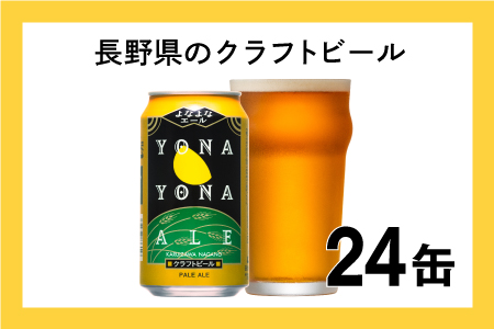 24缶 よなよなエール