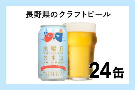 水曜日の猫(24缶)クラフトビール