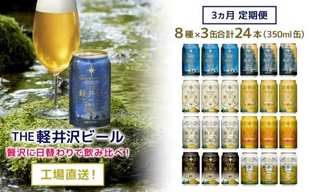 【3ヶ月定期便】飲み比べセット24缶THE軽井沢ビール