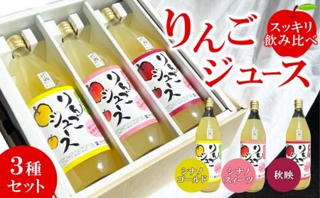 3種のりんごジュース