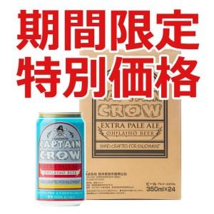 【訳あり】期間限定・特別価格!クラフトビール キャプテンクロウ24本セット