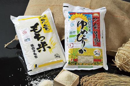 B008 【もち米&お米のセット10kg】風の子もち・ゆめぴりか 低農薬米